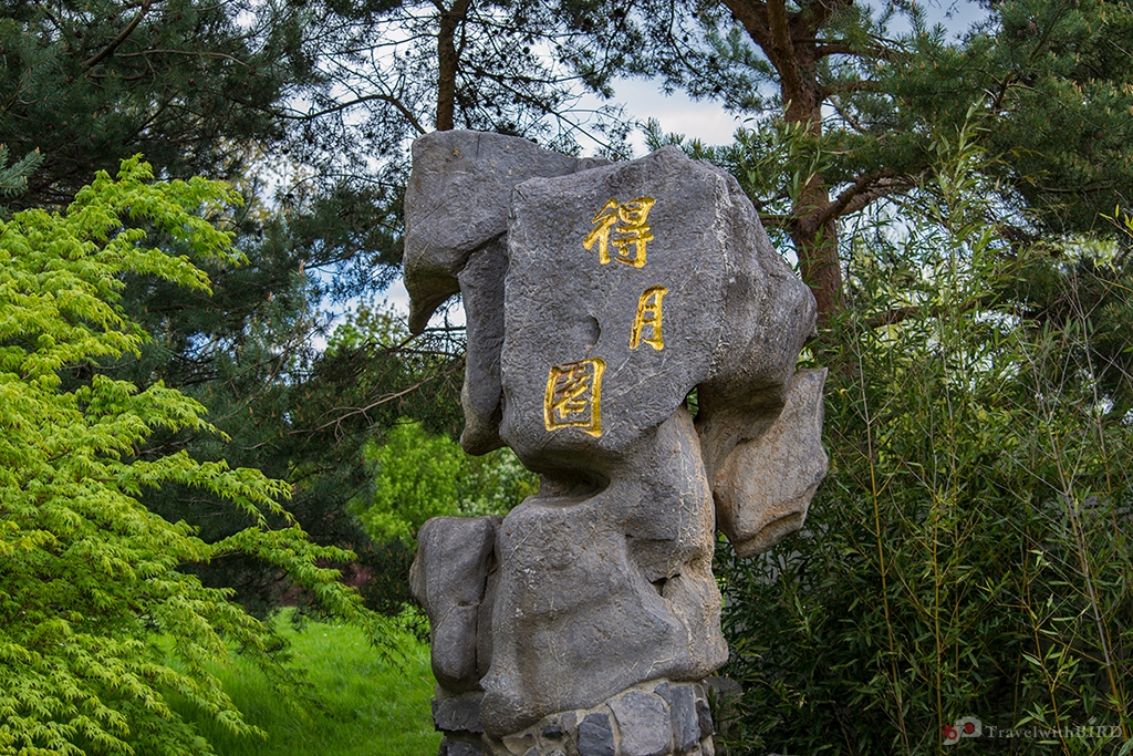 Chinese letters Stone Marzahn